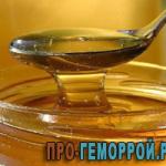 Мед против геморроя