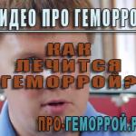 Видео про геморрой. Как лечится геморрой?