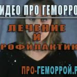 Видео про геморрой. Лечение и профилактика