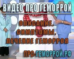 видео-описание-геморроя