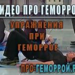 Видео про геморрой. Упражнения при геморрое