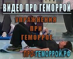 видео-упражнения-при-геморр