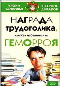 Книга. Опыт трудоголика, или как избавиться от геморроя