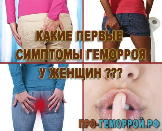 Первые симптомы гемоороя у женщин