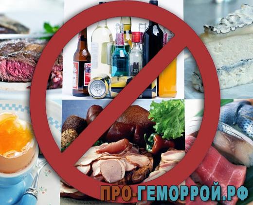 Каких избегать продуктов при остром геморрое