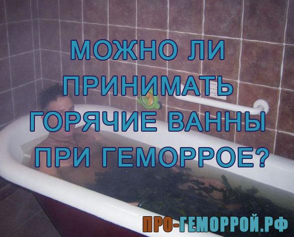 Можно ли принимать горячую ванну при геморрое: рецепты и методика выполнения процедуры, оптимальная температура водных процедур, противопоказания и вероятность осложений